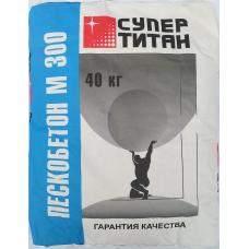 Пескобетон М-300 Супер Титан 40кг