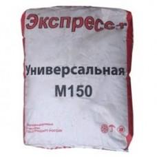 Сухая смесь универсальная М-150 Экспресс+ 40кг