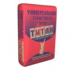 Сухая смесь универсальная М150 Титан 40кг
